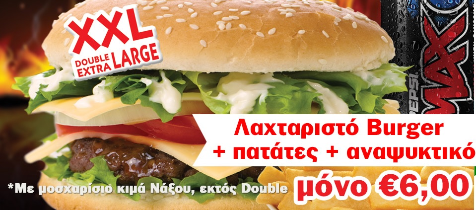burger galatsi 2020